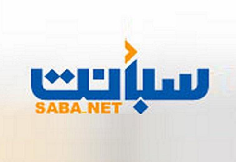 وكالة الأنباء اليمنية سبأ