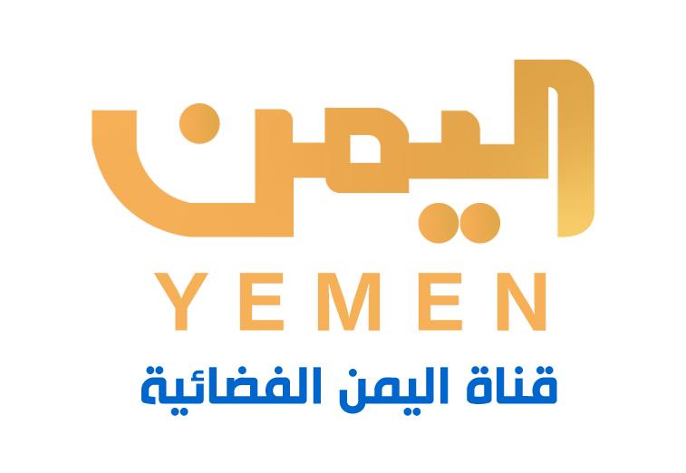 قناة اليمن الفضائية