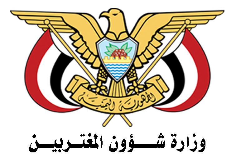 وزارة شؤون المغتربين