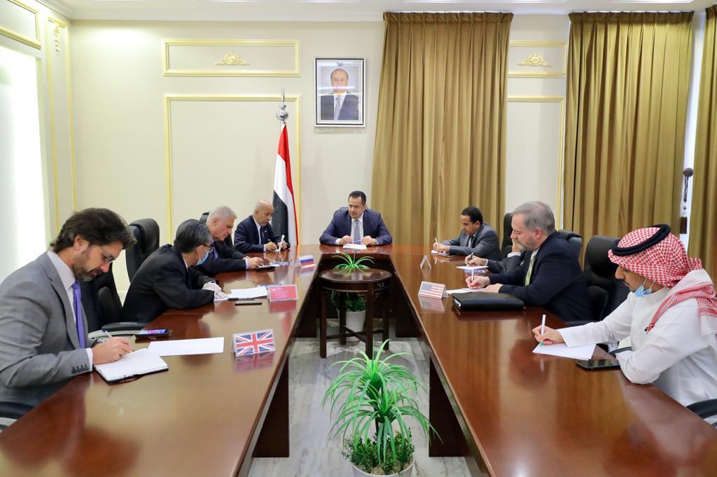 لقاء رئيس الوزراء د. معين عبداللمك بالدول الخمس دائمة العضوية