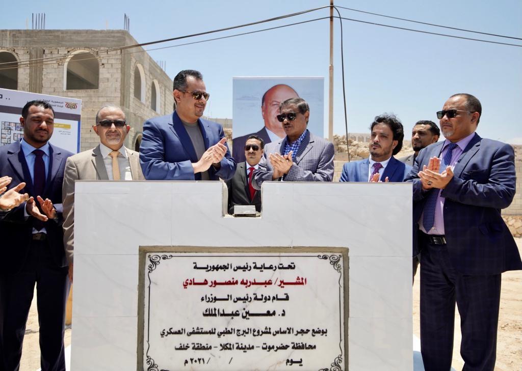 رئيس الوزراء مع محافظ حضرموت خلال وضع حجر الأساس